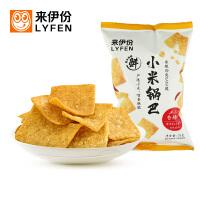 【来伊份】小米锅巴78gx2怀旧休闲零食小吃食品散装好吃的香辣味食品