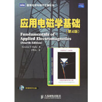 应用电磁学基础(第四版)――图灵电子与电气工程丛书,乌拉比 ,尹华杰,人民邮电出版社,9787115153845