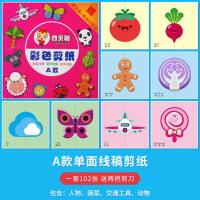 儿童彩色剪纸套装大全 幼儿园diy材料包宝宝初级入门手工制作