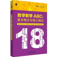 数学教学ABC:基本概念与核心理念