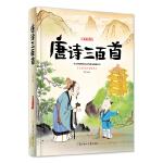 唐诗三百首 小学生 成长必读 绘本 注音版