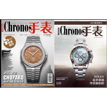 【2019年3期】Chronos手表杂志2019年5-6月第3期 积家的杰作 随刊附赠2019BASELWORLD/SIHH/TTM/新表特刊+瑞士梅花表周年庆专刊
