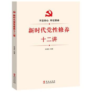 新时代党性修养十二讲 2019年新版 华文出版社9787507550450