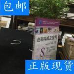 [二手旧书9成新]色彩构成及应用 /王涛鹏、翟绿绮、张佳宁、张媛?