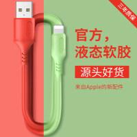 液态软胶11pro数据线iPhone6手机7Plus充电线器6s加长5快充se闪充ipad冲电8X平板se原装xs正品