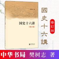 【中华书局】国史十六讲(修订版) 樊树志著 中华文明史解读