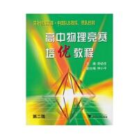 高中物理竞赛培优教程(第2版新)