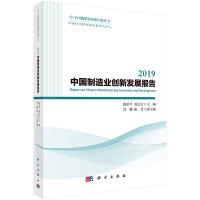 2019中国制造业创新发展报告