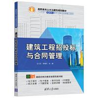 建筑工程招投标与合同管理/王小召 清华大学出版社