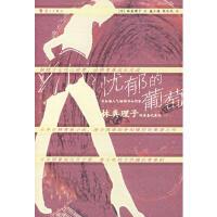 【正版二手书9成新左右】忧郁的葡萄 (日)林真理子 ,施小炜,张乐风 漓江出版社