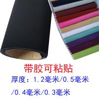 黑色背胶自粘绒布柜台展示布首饰盒包装绒布拍摄背景带胶毛绒q