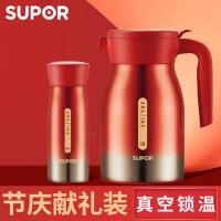 苏泊尔家用保温水壶保温杯二件套装组合304不锈钢大容量真空杯子