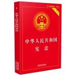 中华人民共和国宪法实用版(2015版)