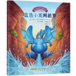 宝宝情绪管理图画书 思考发现不无聊系列:蓝色小龙阿祖罗
