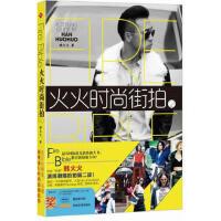【正版二手书9成新左右】火火时尚街拍2 韩火火 广东南方日报出版社