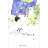 【正版二手书9成新左右】爱的漂流记事本 紫堇轩 新世界出版社
