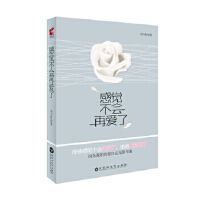 【旧书二手书9成新】感觉不会再爱了 刘月轩 9787550008304 百花洲文艺出版社