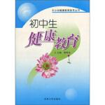 初中生健康教育 【正版书籍】