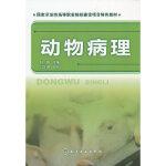 动物病理,钱峰 著作,化学工业出版社,9787122125330