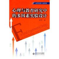 心理与教育研究中的多因素实验设计 舒华 北京师范大学出版社 9787303036523