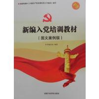 正版书籍新编入党培训教材(图文案例版)9787515012612