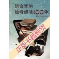 【二手旧书9成新】组合音响检修经验100例_柯文宪,陈振官编著