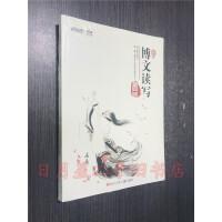 【旧书二手书99成新】博文读写五年级 暑假版 9787536571259 四川儿童少年出版社【正版】