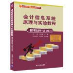 会计信息系统原理与实验教程(基于用友ERP-U8 V10 1) [中国]汪刚、沈银萱、乌兰娜日、王新玲 清华大学出版社