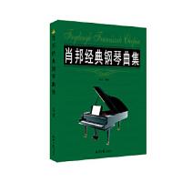 肖邦经典钢琴曲集 乐海 北京日报出版社(原同心出版社) 9787547720202 新华书店 正版保障