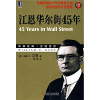 江恩华尔街45年(珍藏版),[美] 江恩,陈鑫,机械工业出版社,9787111302506