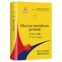 汉语小词典(保加利亚语版) 北京外国语大学汉语国际推广多语种基地 外语教学与研究出版社 9787513592727 新