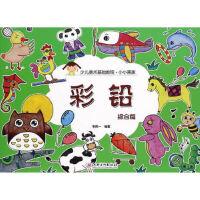 小小画家 彩铅 综合篇,李雨一著,江西美术出版社,9787548037927