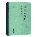 流动的斯文:合肥张家记事(修订版)