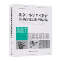 【正版二手书9成新左右】北京中小学艺术教育创新实践案例精粹 史红,史红 首都师范大学出版社