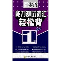 日本语能力测试词汇轻松背 1级,程玲著,东南大学出版社,9787564111236【新书店 正版书】