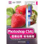 Photoshop CS4中文版图像处理标准教程(配光盘)(清华电脑学堂),郝军启 等,清华大学出版社,9787302