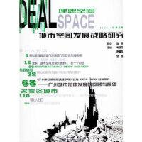 城市空间发展战略研究:理想空间(2004 8总第五辑),韦亚平,罗震东,张艳,同济大学出版社,978756082895