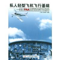 私人轻型飞机飞行基础:美国FAA地面操作学习指导 徐建安 中国科学技术出版社 9787504637093