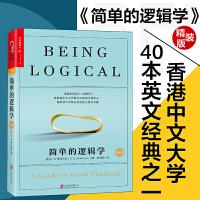 简单的逻辑学(精装版)