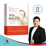 身为职场女性:女性事业进阶与领导力提升