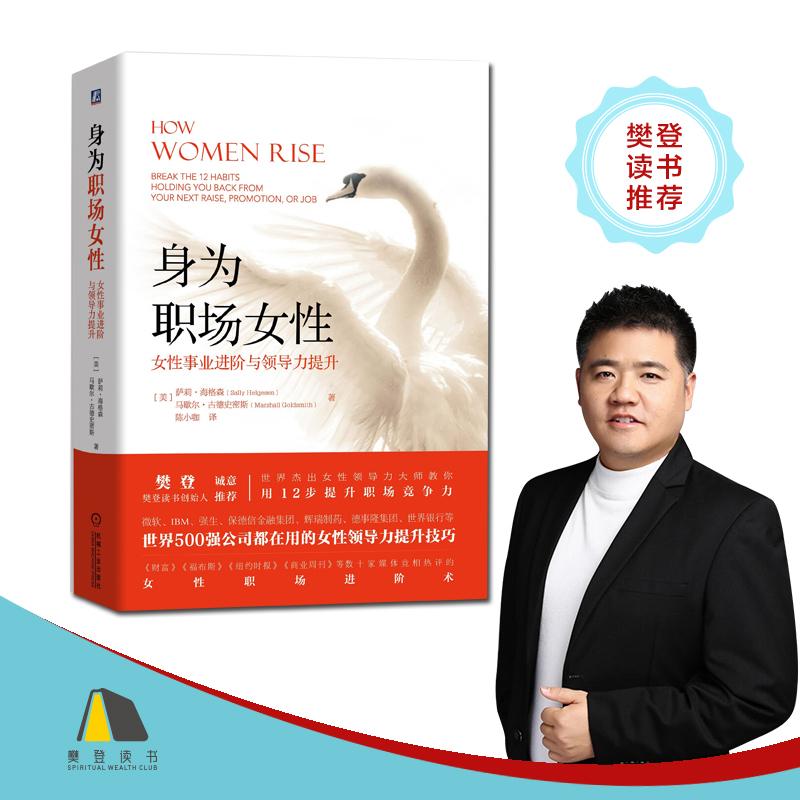 身为职场女性:女性事业进阶与领导力提升 樊登读书创始人樊登诚意推荐,世界500强公司都在用的女性领导力提升技巧,2018年全美杰出商业和领导力书籍