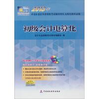 【正版二手书9成新左右】2013北京市会计从业资格考试辅导用书、无纸化模拟试题:初级会计电算化(附 会计从业资格考试教