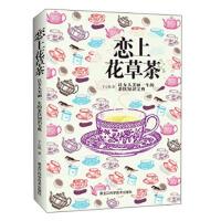 【二手书8成新】恋上花草茶:让女人美丽一生的茶饮知识宝典 于心悦 黑龙江科学技术出版社