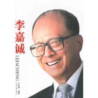 【正版二手书9成新左右】李嘉诚 卢琰源 江西人民出版社