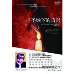 《圣烛下的暗影》 9787219074831 Karin Fossum 广西人民出版社