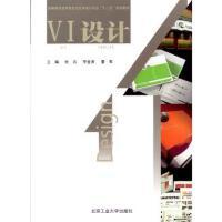 VI 设计,杜兵,李金涛 等,北京工业大学出版社,9787563934478
