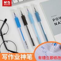 晨光小学3-5年级可擦笔水性笔蓝黑晶蓝色魔热易可擦三四五六年级魔力擦水笔B9502
