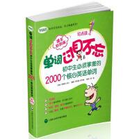 单词过目不忘――初中生必须掌握的2000个核心英语单词