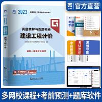 2021造价工程师历年真题 建设工程计价 造价师考试2021配套历年真题及模拟试卷 :建设工程计价