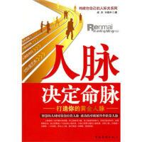 【二手书8成新】人脉决定命脉 成杰,王晓升 中国华侨出版社